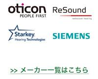 世界の有名メーカーの補聴器を取り揃えています。