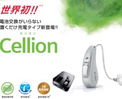充電式補聴器「セリオン」