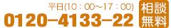 補聴器本舗の電話番号(フリーダイヤル)