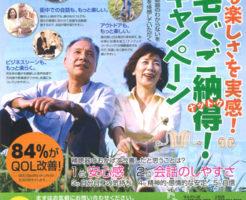 名東区の上社店で補聴器相談会を開催。4月27日から2日間