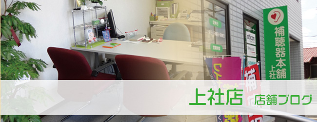 補聴器本舗「上社」は名古屋市名東区の補聴器専門店