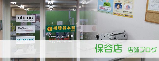補聴器本舗「保谷」は東京都西東京市の補聴器専門店