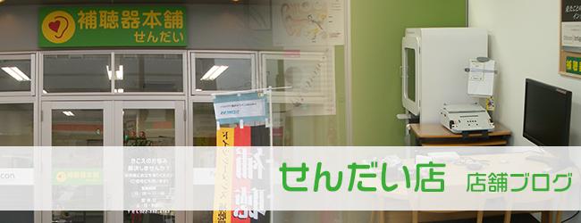 補聴器本舗「せんだい」は仙台市宮城野区の補聴器専門店