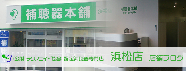 補聴器本舗「浜松」は静岡県浜松市の補聴器専門店