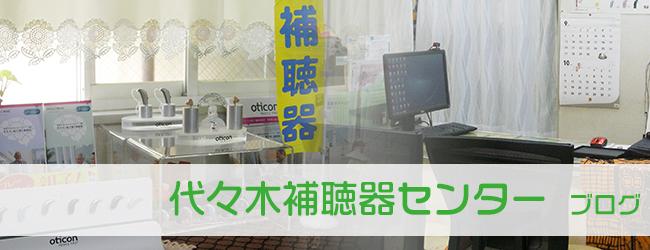 代々木補聴器センター「本店」は東京都渋谷区の補聴器専門店