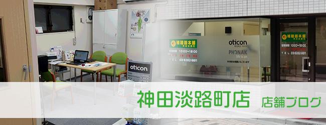 補聴器本舗「神田淡路町」は東京都千代田区の補聴器専門店
