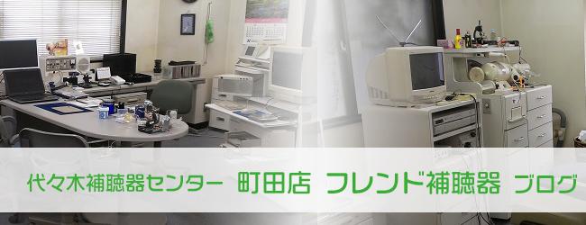 代々木補聴器センター「町田店」は東京都町田市の補聴器専門店
