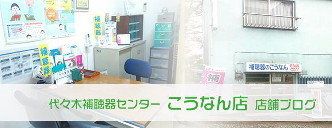 代々木補聴器センター「こうなん店」は横浜市港南区の補聴器専門店