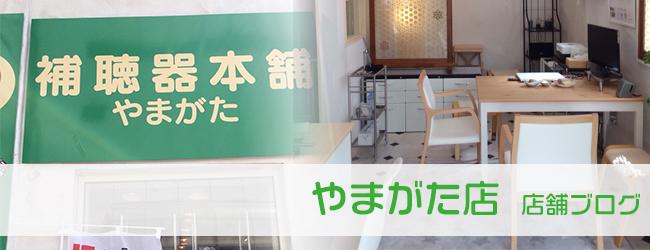 補聴器本舗「やまがた」は山形県山形市の補聴器専門店