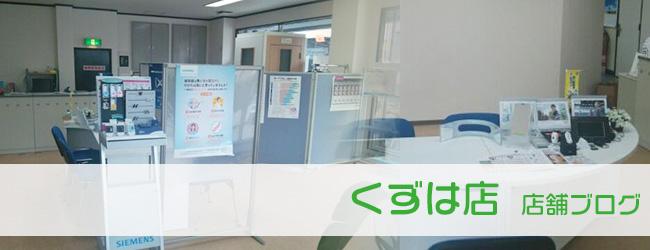 補聴器本舗「くずは」は大阪府枚方市の補聴器専門店