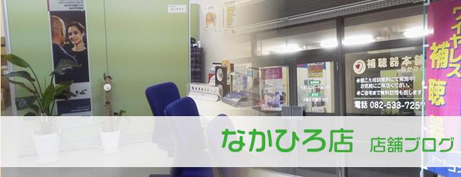 補聴器本舗「なかひろ」は広島県広島市西区の補聴器専門店
