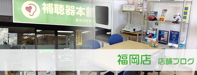 補聴器本舗「福岡」は福岡県大野城市の補聴器専門店