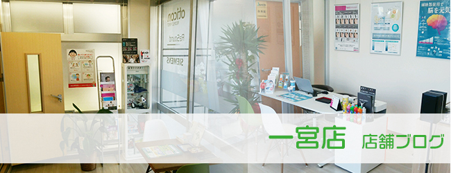補聴器本舗「一宮」は愛知県一宮市の補聴器専門店