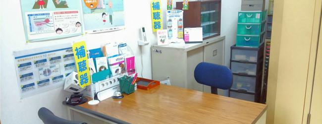 「補聴器本舗 こうなん」は横浜市港南区の補聴器専門店